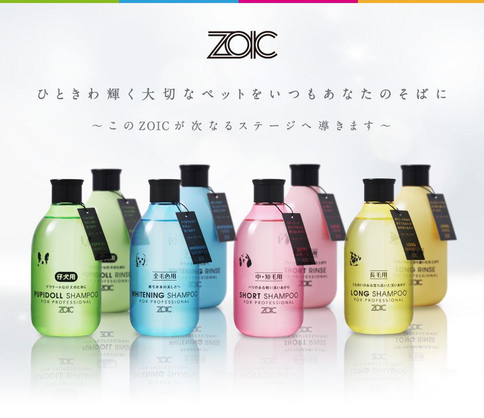 ゾイック(ZOIC) イメージ画像01