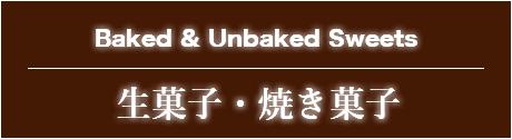 焼き菓子・生菓子