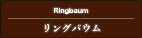 リングバウム