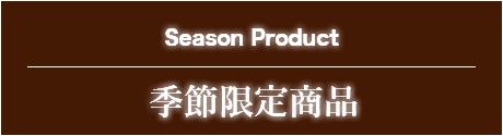 季節限定商品