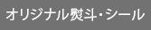 オリジナル熨斗・シール