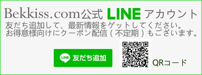 LINEお友達登録