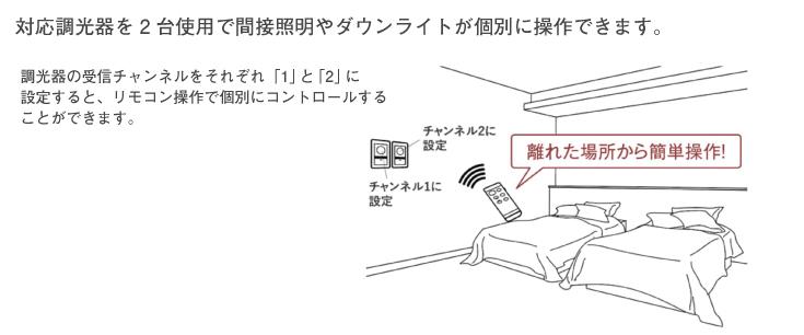 リモコン1台で調光器を操作