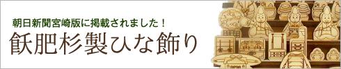 飫肥杉製ひな飾り
