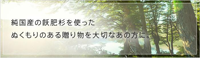 純国産の飫肥杉を使った温もりのある贈り物を大切なあの方に