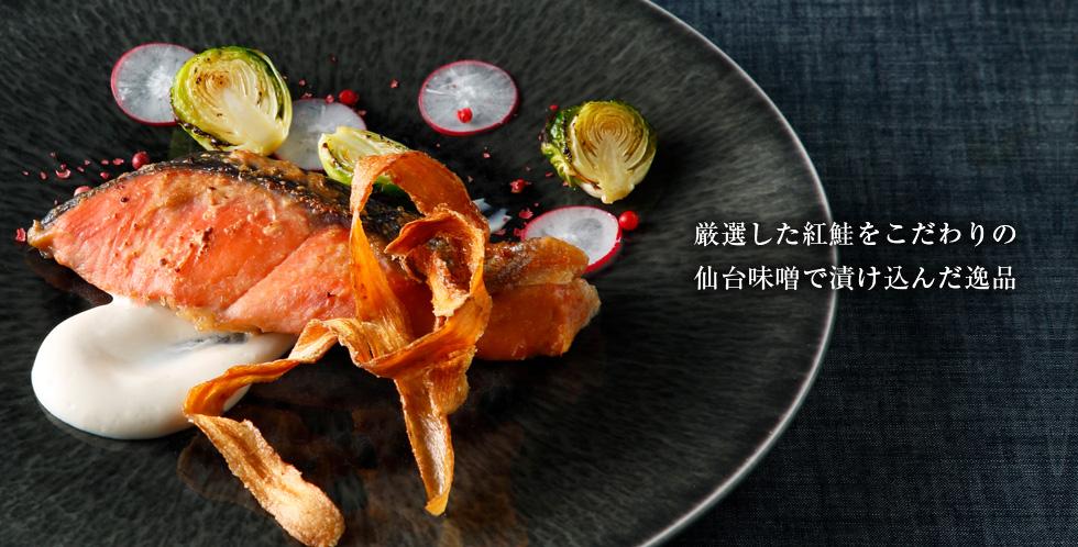厳選した紅鮭をこだわりの仙台味噌で漬け込んだ逸品