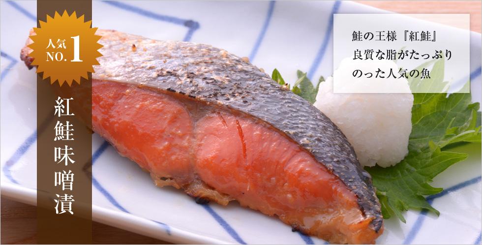 人気No.1 紅鮭味噌漬 鮭の王様『紅鮭』良質な脂がたっぷりのった人気の魚