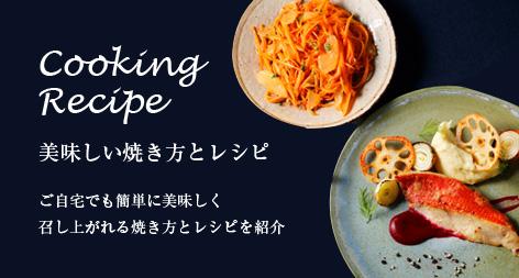 美味しい焼き方とレシピ ご自宅でも簡単に美味しく召し上がれる焼き方とレシピを紹介