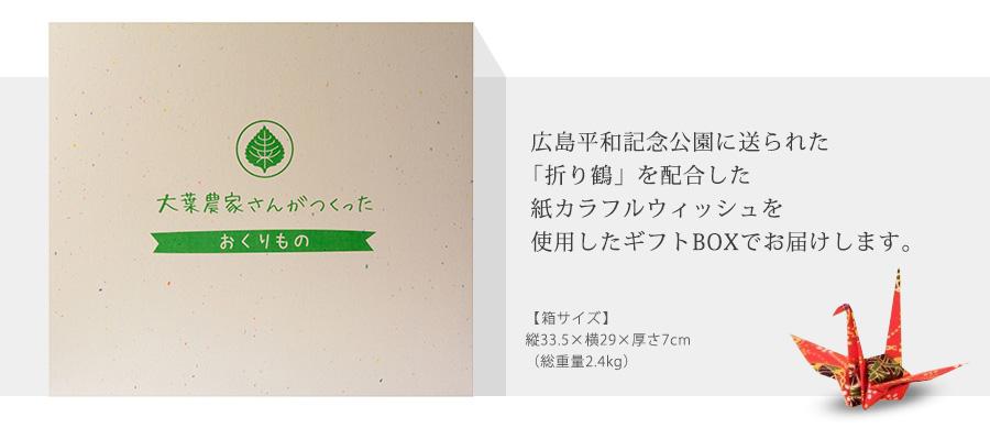 折り鶴配合ギフトBOX