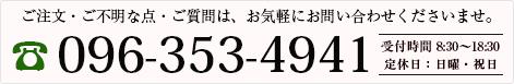 TEL.096-353-4911