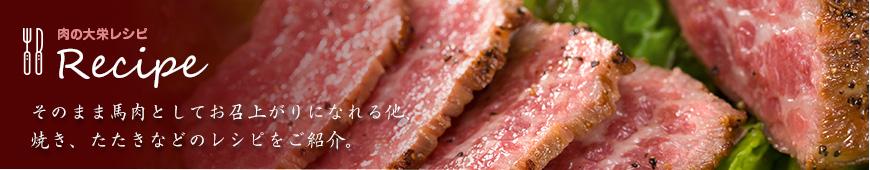 肉の大栄レシピ