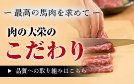 肉の大栄のこだわり
