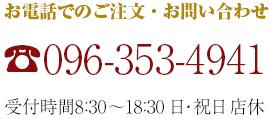 お電話でのご注文・お問い合わせ096-353-4941