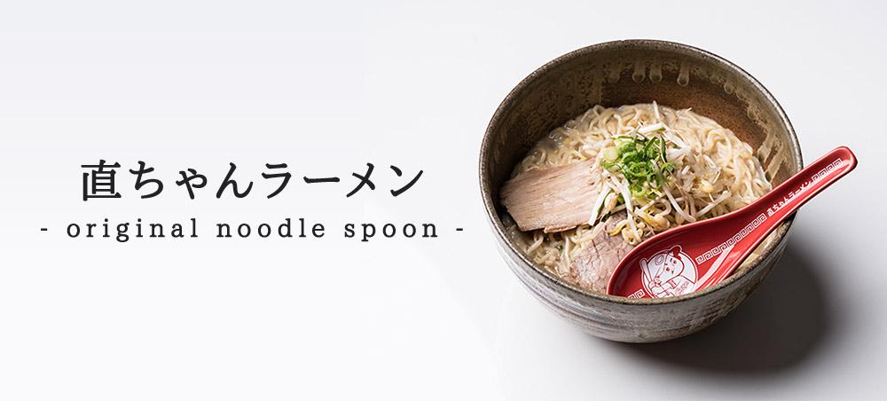 直ちゃんラーメン特製 カープレンゲ original noodle spoon