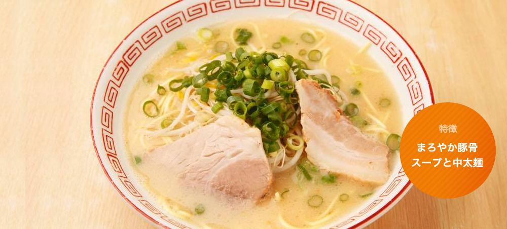 まろやか豚骨スープと中太麺