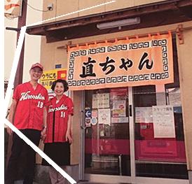 直ちゃんラーメンは長年カープを応援しています。