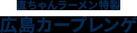 直ちゃんラーメン特製 広島カープレンゲ