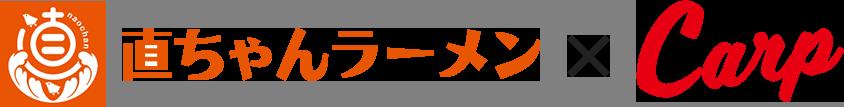 直ちゃんラーメン × CARP