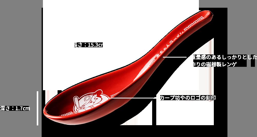 長さ:15.3cm 深さ:1.7cm 重量感のあるしっかりとした作りの磁器製レンゲ カープ坊やのロゴの刻印