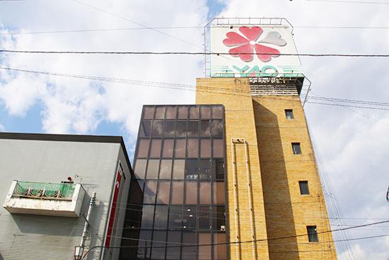 矢尾百貨店