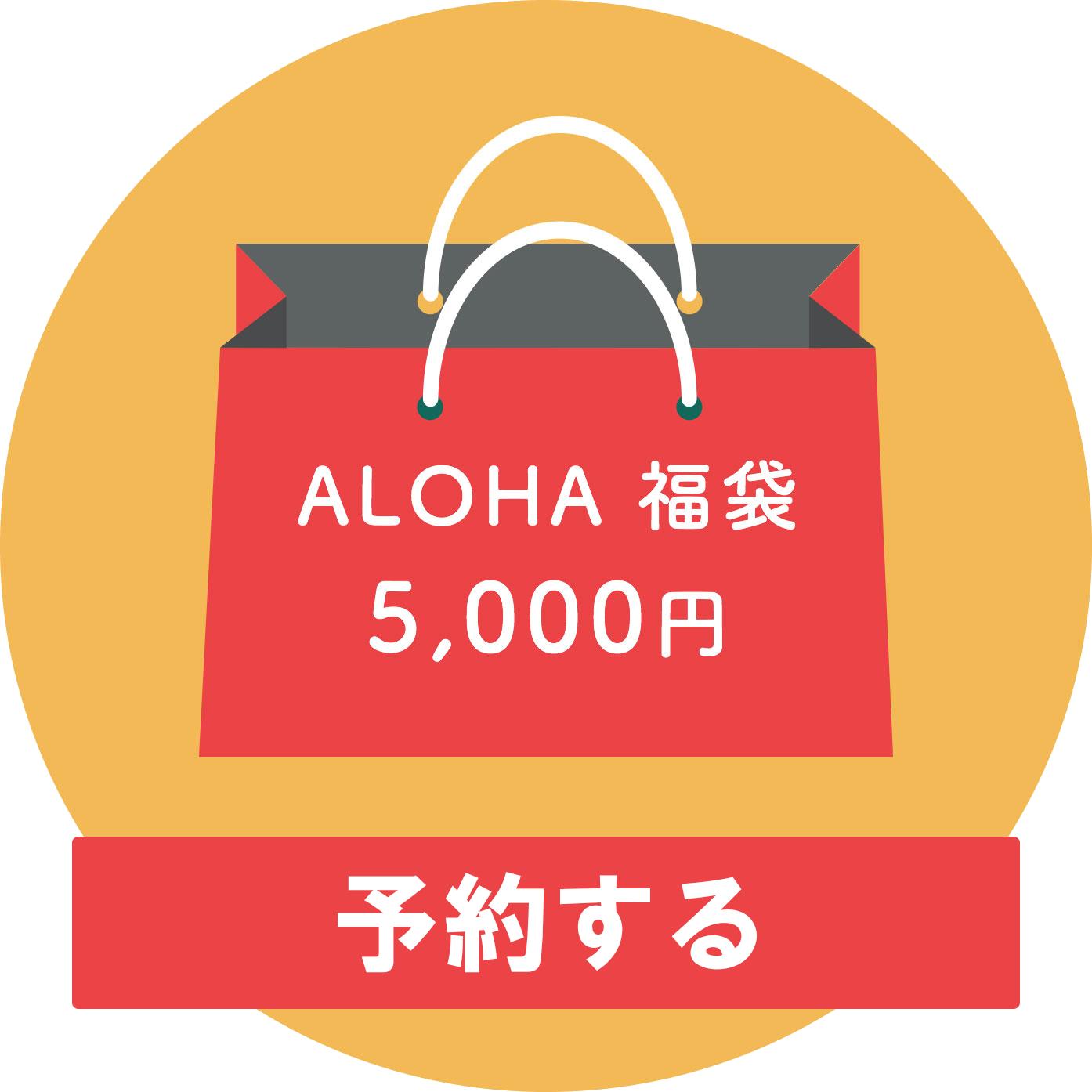 ALOHA福袋 5000円 ご購入はこちら