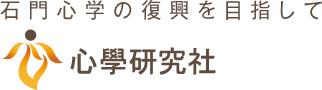 心學研究社