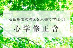 石田梅岩の教えを京都で学ぼう! 心学修正舎