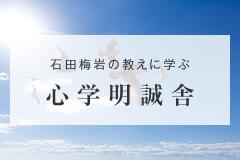 石田梅岩の教えに学ぶ 心学明誠舎