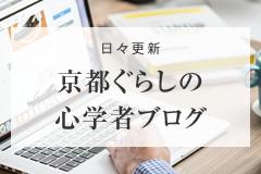 日々更新 京都ぐらしの心学者ブログ
