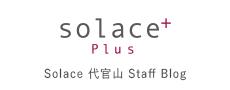 Solace スタッフブログ