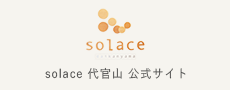 Solace 代官山 公式サイト