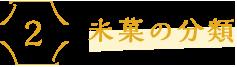 米菓の分類