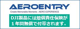 エアロエントリー DJI製品対象の賠償責任保険
