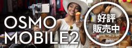 Osmo Mobile2 発売中