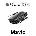 Mavic マビック