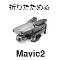 Mavic2 マビック2
