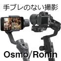 Osmo オズモ Ronin ローニン