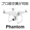 Phantom ファントム