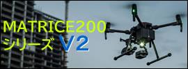MATRICE200シリーズ V2
