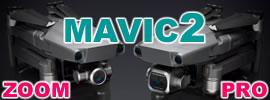 Mavic 2 シリーズ