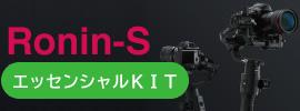 Ronin-S エッセンシャルキット