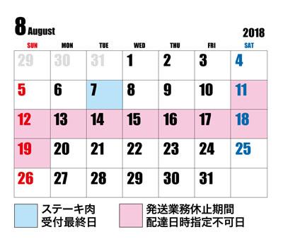 2018発送日カレンダー