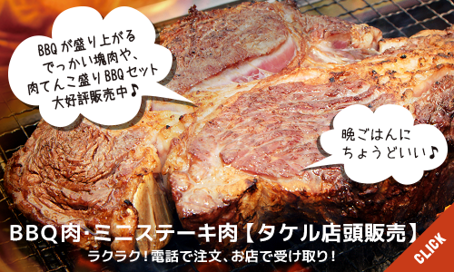 BBQ肉【タケル店頭販売】