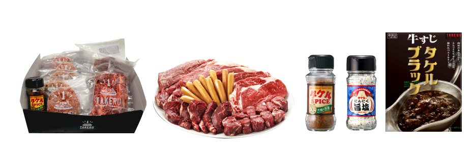 タケルのお肉セットやオリジナルスパイスなど人気商品販売中