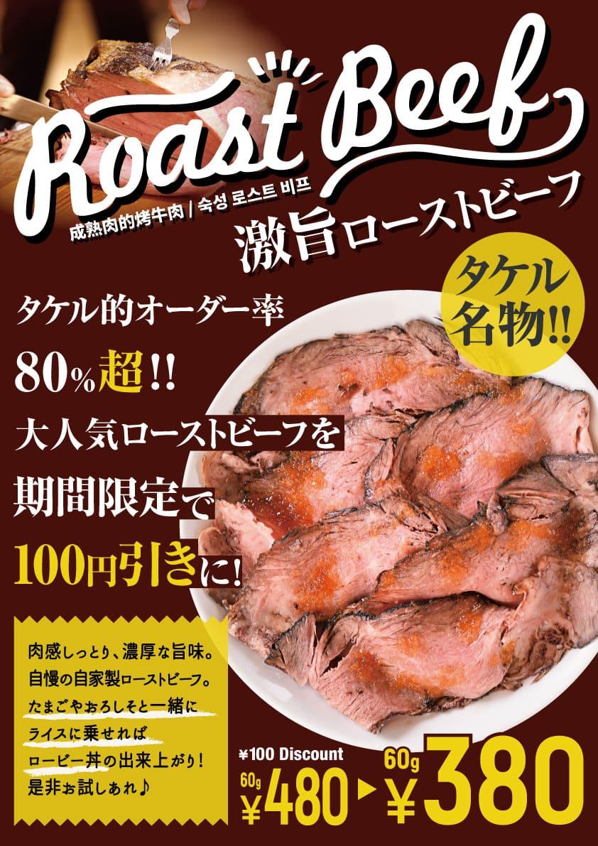 期間限定ロービー皿が100円OFF!