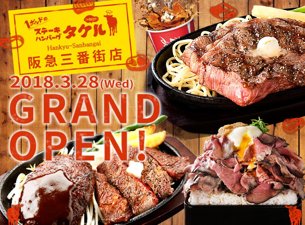 1ポンドのステーキハンバーグタケルが梅田阪急三番街にOPEN!