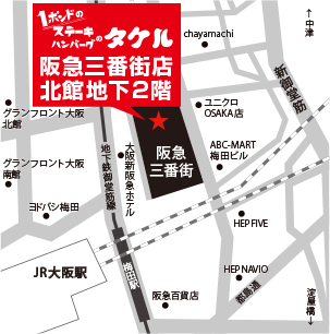 梅田阪急三番街はこちら!