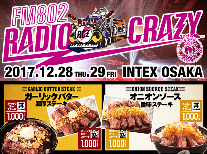 FM802 ROCK FESTIVAL [RADIO CRAZY 2017]