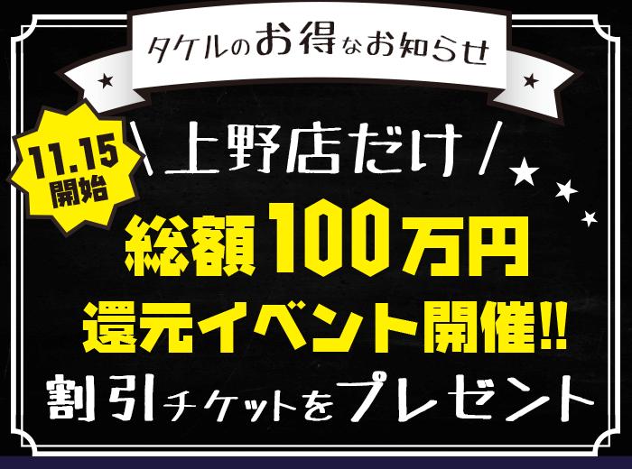 総額100万円還元イベント開催