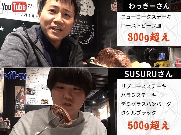 わっきーさんとSUSURUさんがご来店!!